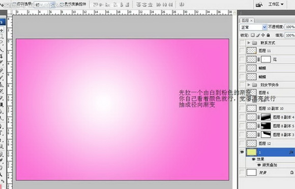 Photoshop打造祝福海报
