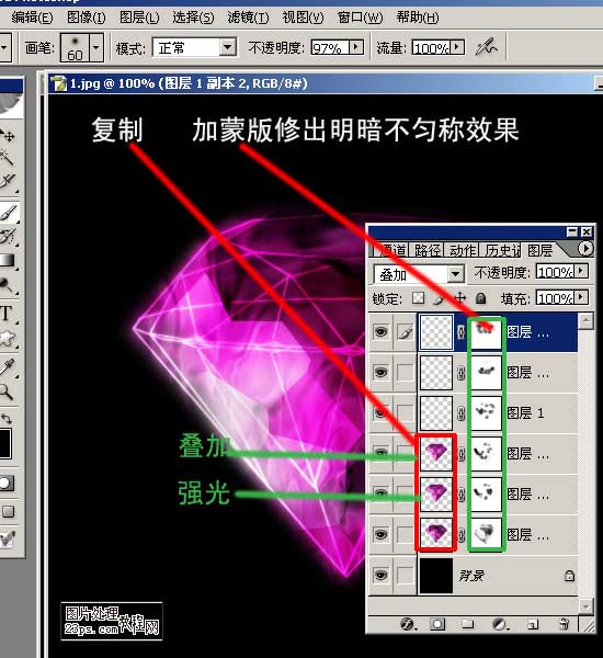 Photoshop打造一颗闪亮的紫钻石