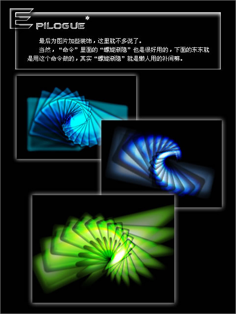 Fireworks打造无限宇宙视觉特效