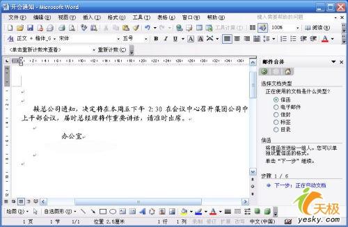 妙用Outlook2003群发商业邮件