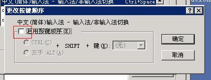 Ctrl+Space无法关闭/打开输入法怎么办