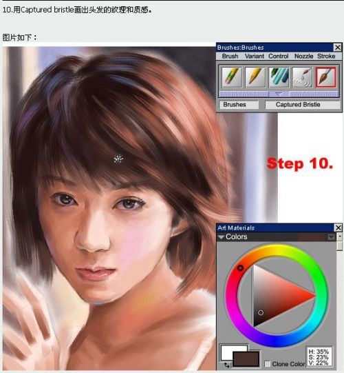Painter粉彩人物绘画过程图释