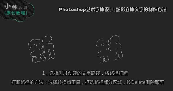 Photoshop彩色新年祝福文字