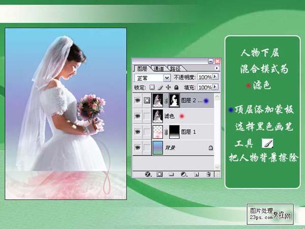 ps设计实例-制作唯美背景的婚纱照