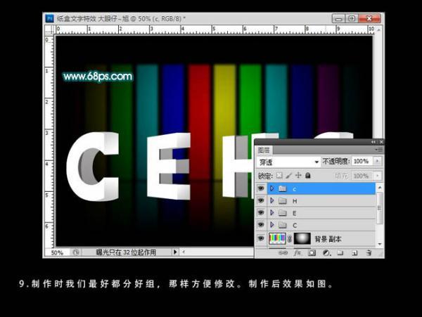 Photoshop文字特效教程之制作纸质折叠立体字