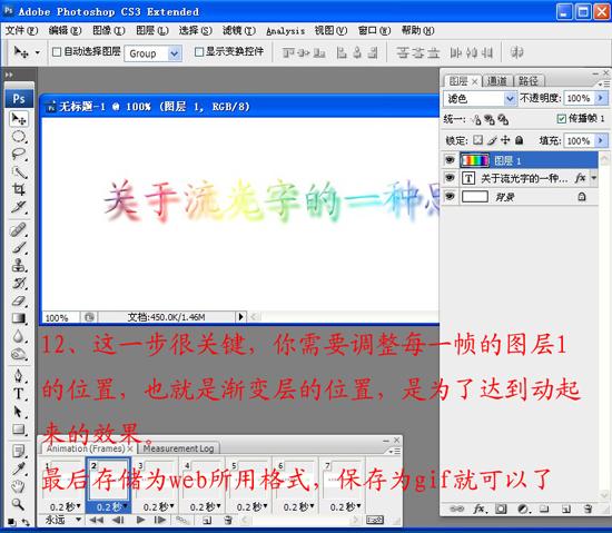 Photoshop文字特效教程之制作彩虹闪字