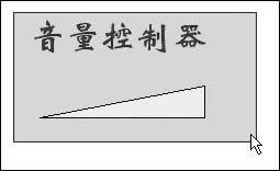 Authorware入门教程之内部控件和函数实现音量控制