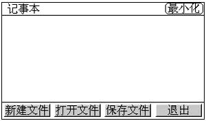 Authorware高级教程制作记事本