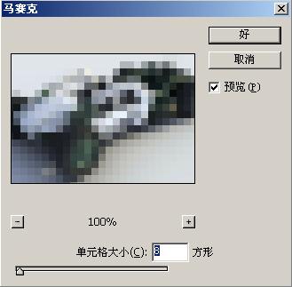 PS滤镜基础教程之内置滤镜:像素化