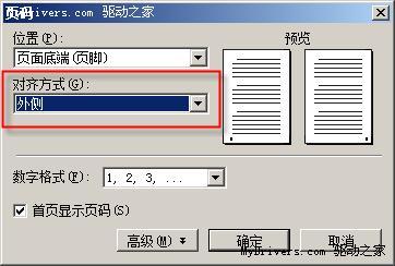 WPS文字处理微技巧三则