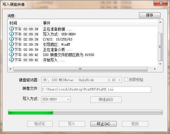 U盘启动盘制作的教程(WinPE系统)