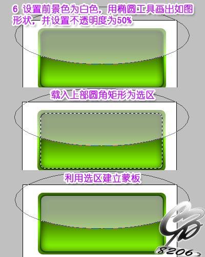 PS按钮制作高级教程之制作常用水晶按钮