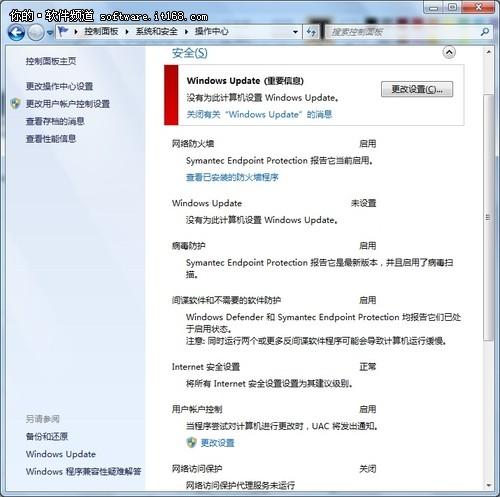 Windows7操作中心一站式安全管理