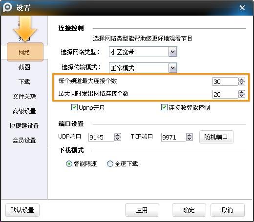 PPTV网络电视进行连接设置、端口设置