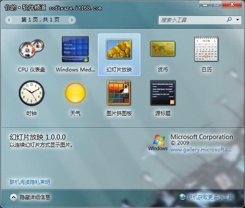 探秘Windows7小工具多元化应用