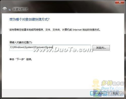 本本省电 Windows7电源管理切换有捷径