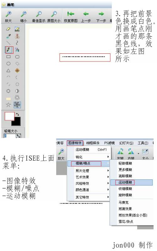 巧用iSee打造个性条码图案