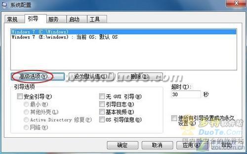 不用第三方软件 加快Windows7启动速度