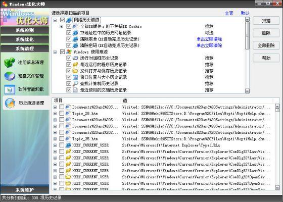 Windows优化大师之历史痕迹清理