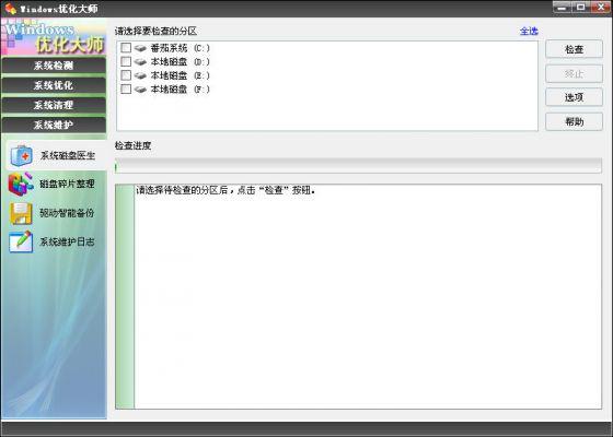 Windows优化大师之系统磁盘医生