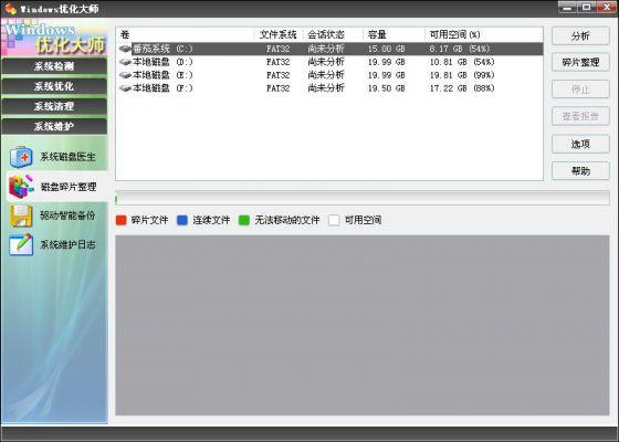 Windows优化大师之磁盘碎片整理