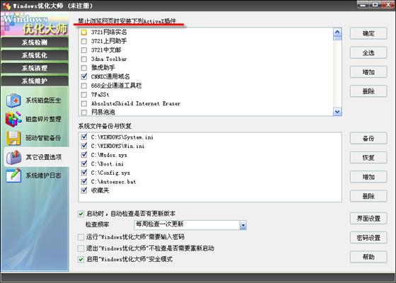 Windows优化大师之其它设置选项