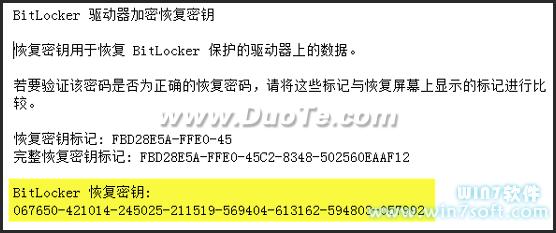 不慎忘记密码 解锁BitLocker加密的方法