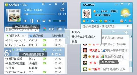 免费体验QQ音乐全员OGG