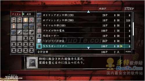 《如龙of the end》新角色与任务系统介绍