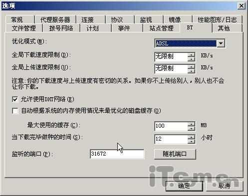 Flashget--整合BT下载的全能快车