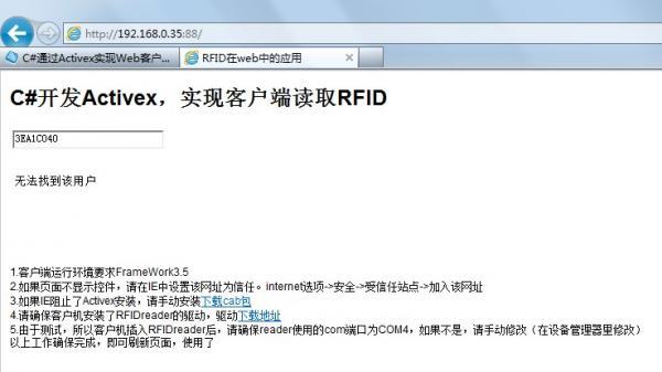 C#用Activex实现Web客户端读取RFID功能