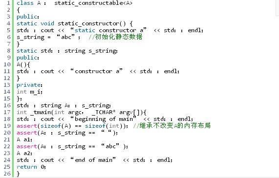谈C#与C++在静态构造函数上的区别
