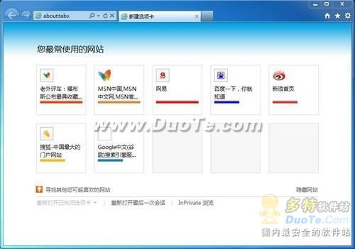 Windows7与IE9 搭配使用相得益彰