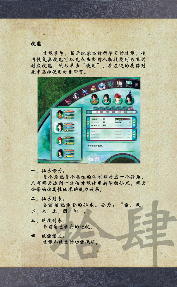 《仙剑奇侠传5》游戏操作说明