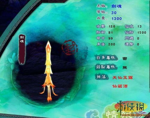 《仙剑奇侠传5》武灵取得密技-蜀山禁洞详细地图