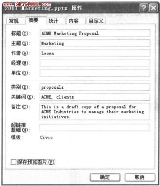 PowerPoint2007设置文档属性