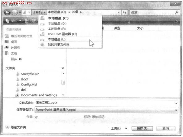 PowerPoint2007更改驱动器和文件夹