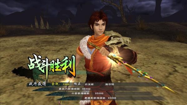 《仙剑奇侠传5》穹武boss打法攻略(霹雳荒原)