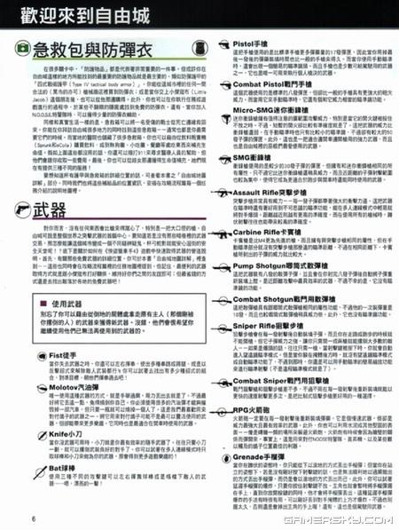 《侠盗猎车手4》官方攻略:基础知识