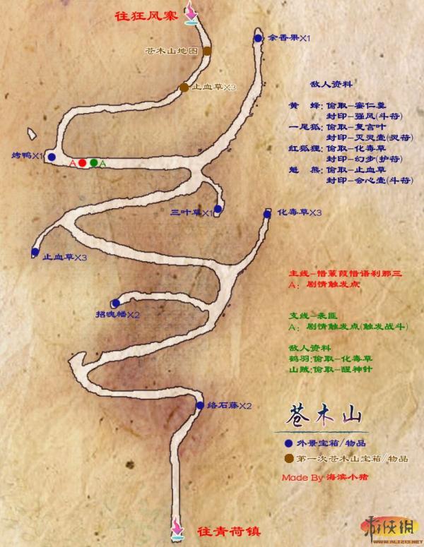 《仙剑奇侠传5》地图