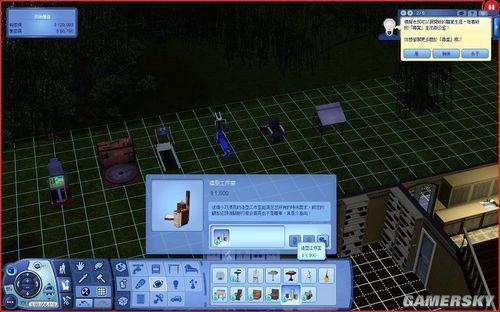 《模拟人生3:野心》图文攻略-准备篇