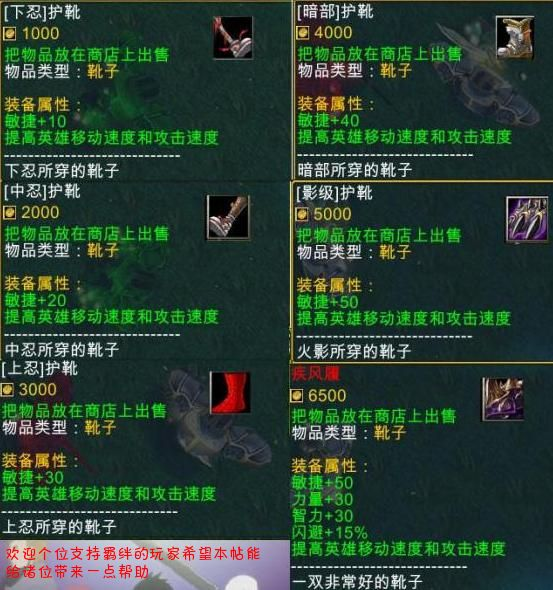 《火影忍者羁绊》1.6 新的开始 全装备介绍