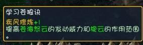 《仙之侠道》苍云传1.3新人浅尝