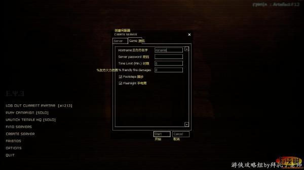 《黑客战队:异度神兆》菜单翻译,需要的玩家赶快来看看咯