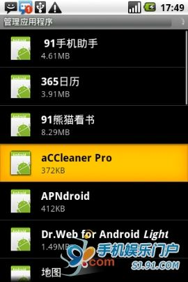 删除手机安装的软件的方法