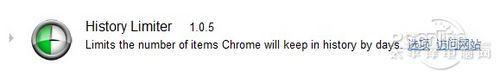 为Chrome设定浏览记录保存天数