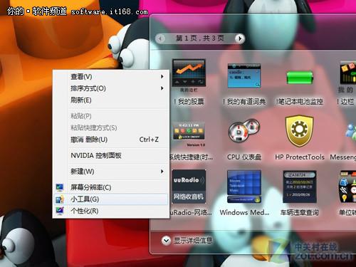 Win7超酷的桌面小工具 怎样下载和安装