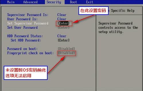 BIOS开机密码怎么设置