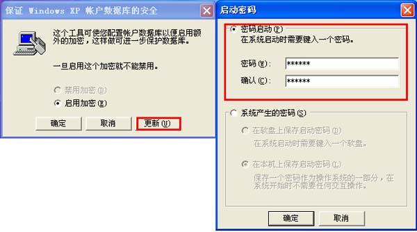 如何设置系统启动密码