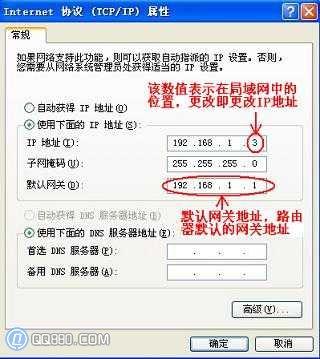 如何修改ip地址,更改ip地址的方法